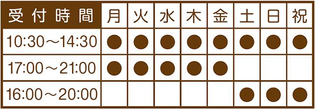受付時間【平日・土日祝】10:30~14:30/17:00~21:00